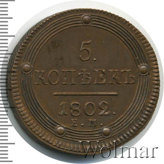 5 копеек 1802 г. ЕМ. Александр I. Новодел. Екатеринбургский монетный двор. Гурт надпись