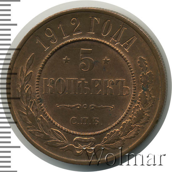 5 копеек 1911г цена медный рубль петра 1