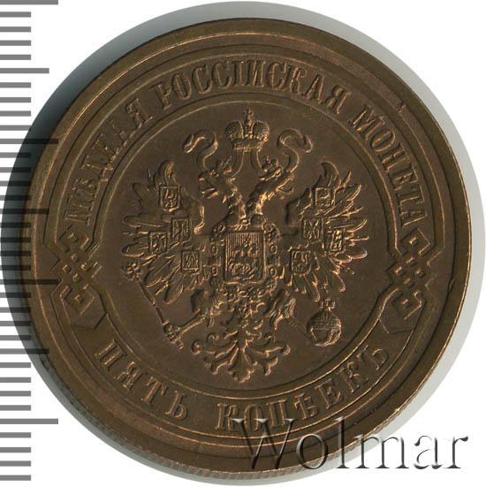 5 копеек 1912 г. СПБ. Николай II.