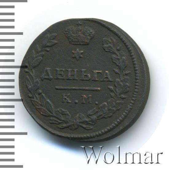 Деньга 1815 г. КМ АМ. Александр I. Буквы КМ АМ