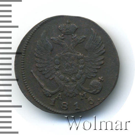 Деньга 1815 г. КМ АМ. Александр I Буквы КМ АМ