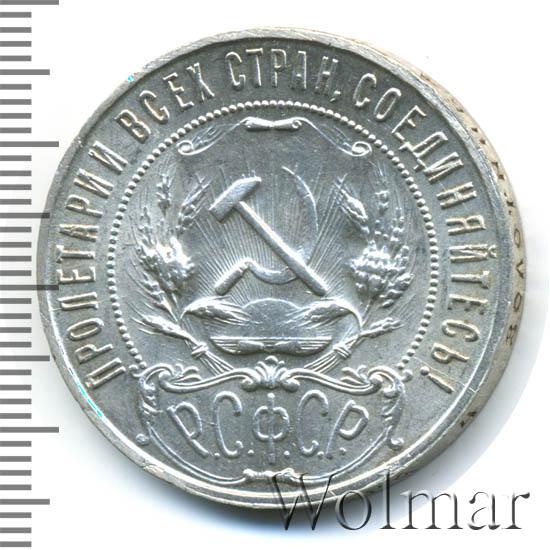 1 рубль 1922 г. Целая точка, ПЛ