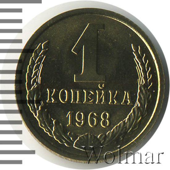1 копейка 1968 г. Вторые колосья от земного шара с внутренней стороны с остями