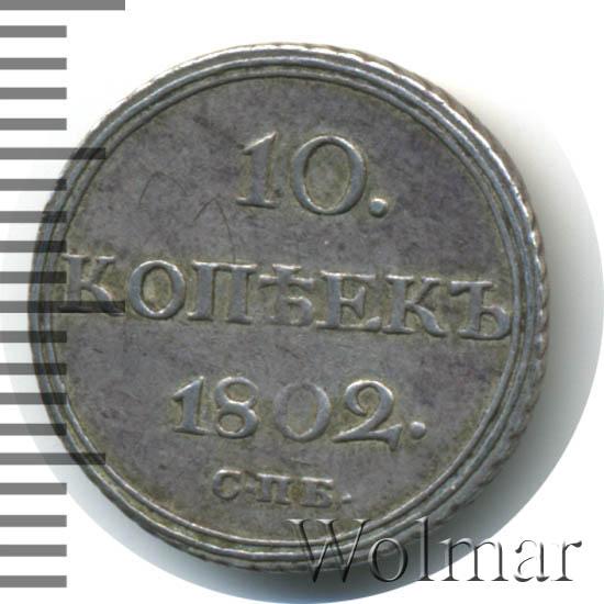 10 копеек 1802 г. СПБ АИ. Александр I. Гурт насечка влево