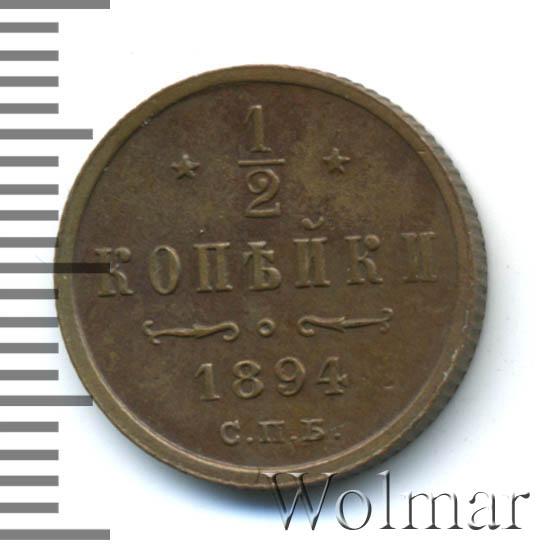 1/2 копейки 1894 г. СПБ. Александр III.
