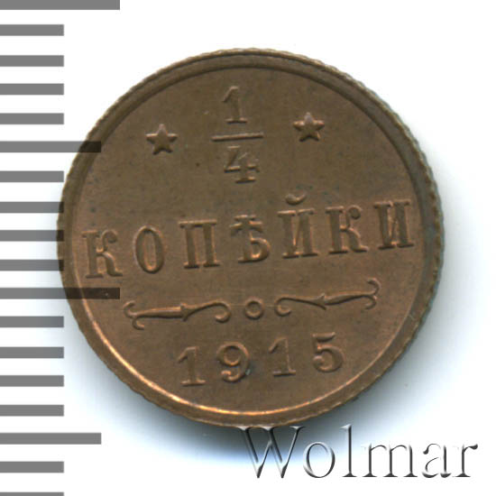 1/4 копейки 1915 г. Николай II.
