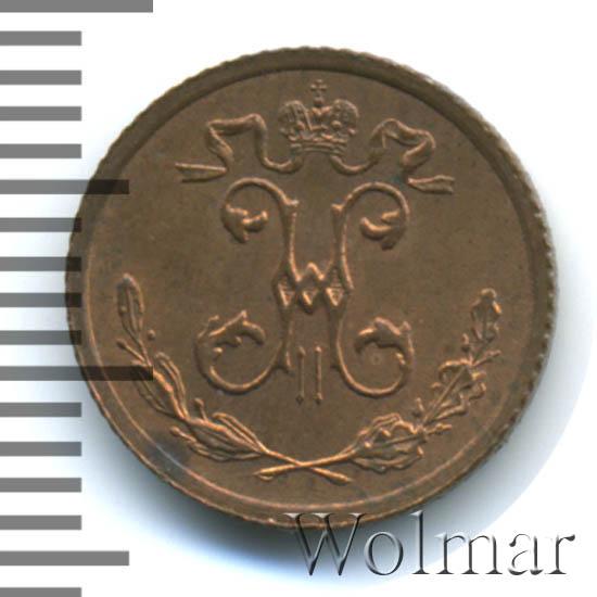 1/4 копейки 1915 г. Николай II