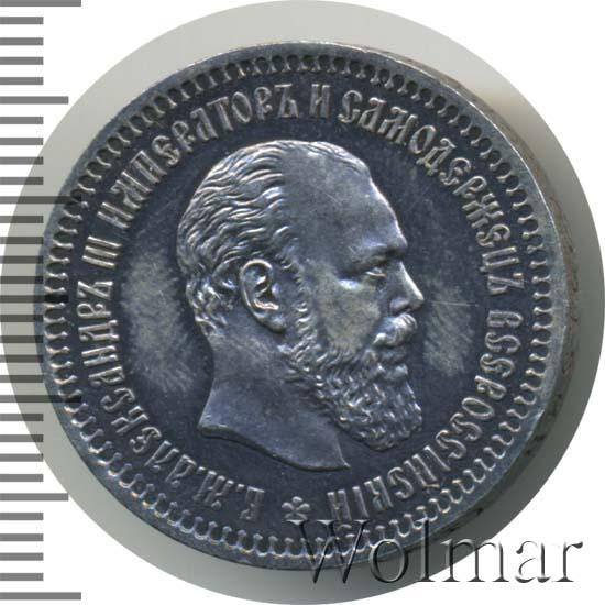 50 копеек 1891 г. (АГ). Александр III.