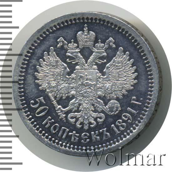 50 копеек 1891 г. (АГ). Александр III