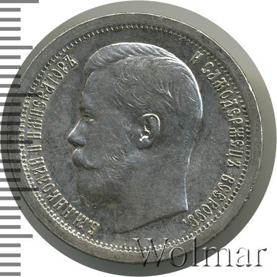 50 копеек 1896 г. (*). Николай II На гурте звездочка. Парижский монетный двор.