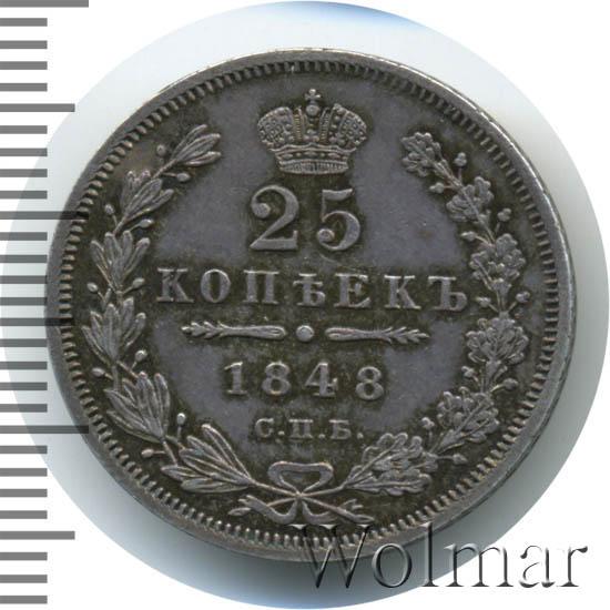 25 копеек 1848 г. СПБ HI. Николай I. Орел 1845-1847 (в хвосте 9 перьев)