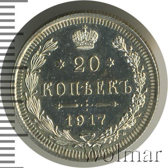 20 копеек 1917 г. ВС. Николай II.