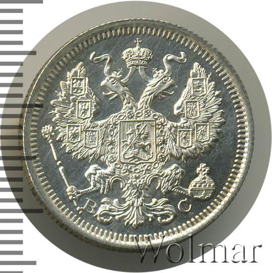 20 копеек 1917 г. ВС. Николай II