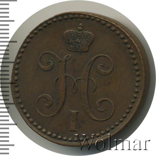 2 копейки 1843 г. ЕМ. Николай I. Екатеринбургский монетный двор