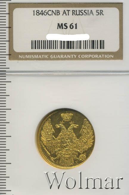 5 рублей 1846 г. СПБ АГ. Николай I. Орел 1847 - 1849. Санкт-Петербургский монетный двор