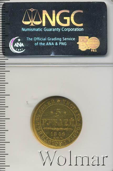5 рублей 1846 г. СПБ АГ. Николай I Орел 1847 - 1849. Санкт-Петербургский монетный двор