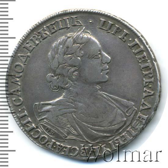 1 рубль 1718 г. OK L. Петр I. Портрет в латах. 1 ряд заклепок на груди.