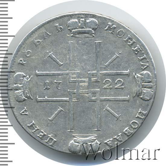 1 рубль 1722 г. Петр I ВСЕРОССИIСКИI. С орденской лентой