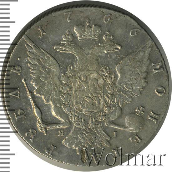 1 рубль 1766 г. СПБ ЯI. Екатерина II. Санкт-Петербургский монетный двор. Инициалы минцмейстера ЯI