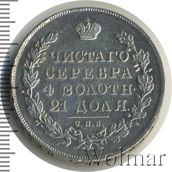 1 рубль 1830 г. СПБ НГ. Николай I. Короткие ленты под орлом
