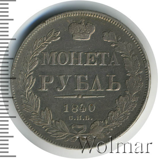 1 рубль 1840 г. СПБ НГ. Николай I. Орел 1838. Венок 7 звеньев