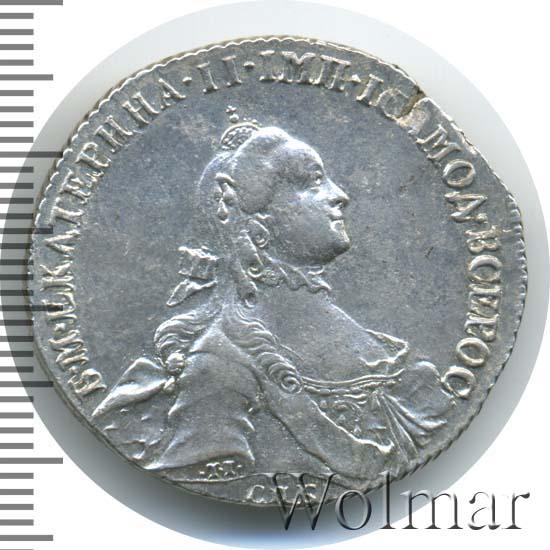Полтина 1763 г. СПБ НК. Екатерина II. Инициалы минцмейстера НК