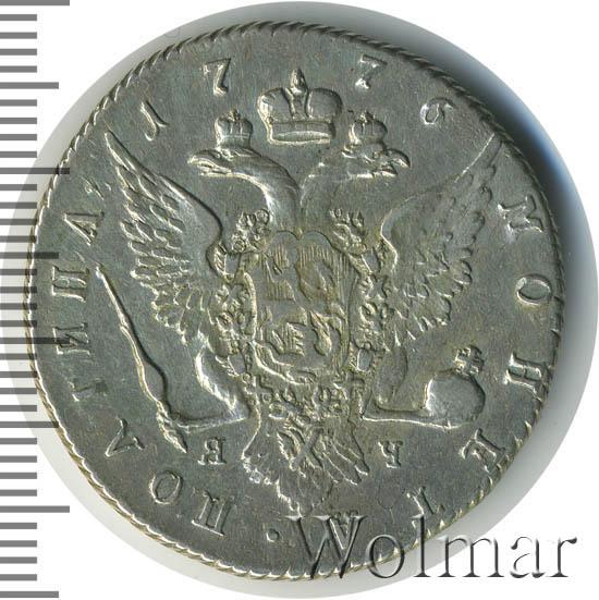 Полтина 1776 г. СПБ ЯЧ. Екатерина II.