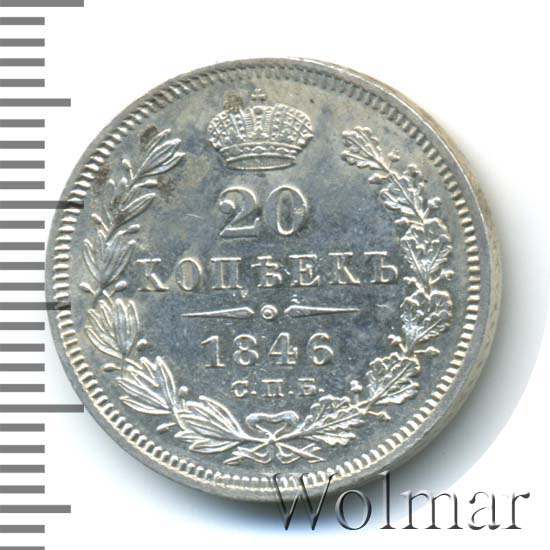 20 копеек 1846 г. СПБ ПА. Николай I.