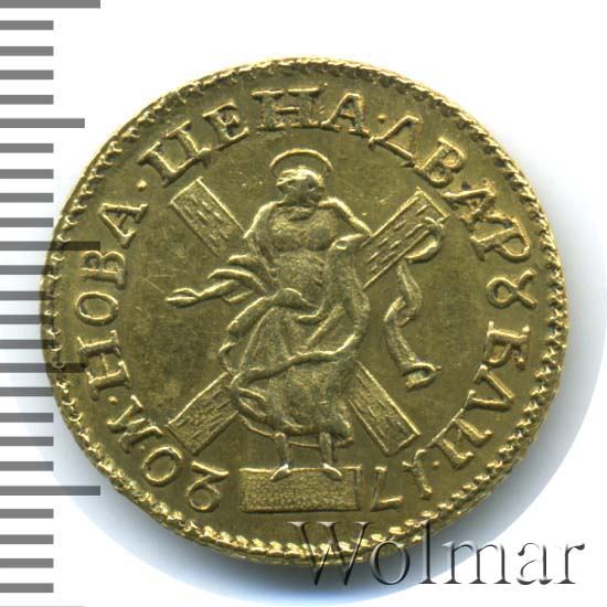 2 рубля 1720 г. Петр I Портрет в латах.
