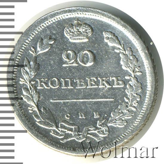 20 копеек 1810 г. СПБ ФГ. Александр I.