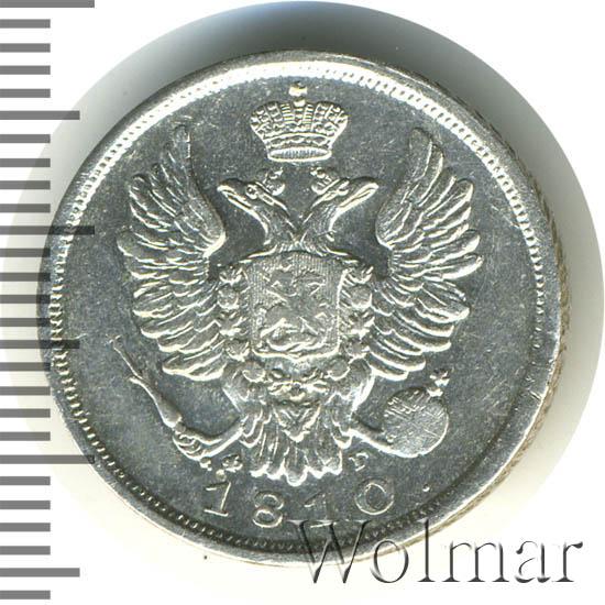 20 копеек 1810 г. СПБ ФГ. Александр I