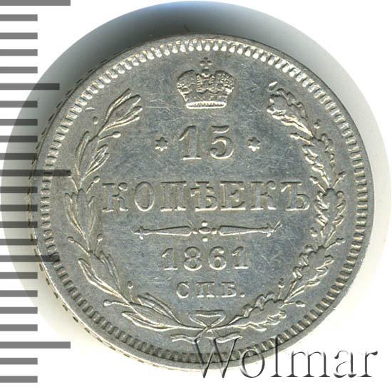 15 копеек 1861 г. СПБ. Александр II. Без инициалов минцмейстера. Гурт точки
