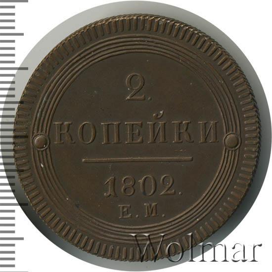 2 копейки 1802 г. ЕМ. Александр I. Новодел. Екатеринбургский монетный двор