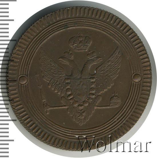 2 копейки 1802 г. ЕМ. Александр I Новодел. Екатеринбургский монетный двор