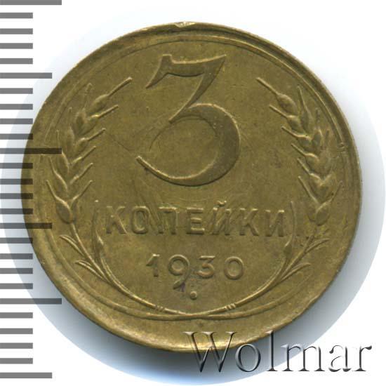 3 копейки 1930 г. Перепутка - штемпель 1. 20 копеек 1924 года, буквы «СССР» вытянутые