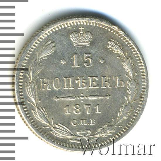 15 копеек 1871 г. СПБ HI. Александр II.