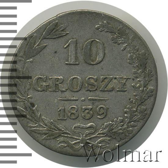 10 грошей 1839 г. MW. Русско-Польские (Николай I).