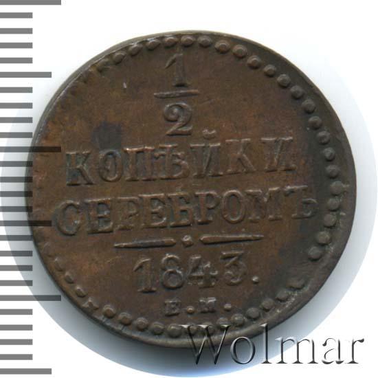 1/2 копейки 1843 г. ЕМ. Николай I. Екатеринбургский монетный двор