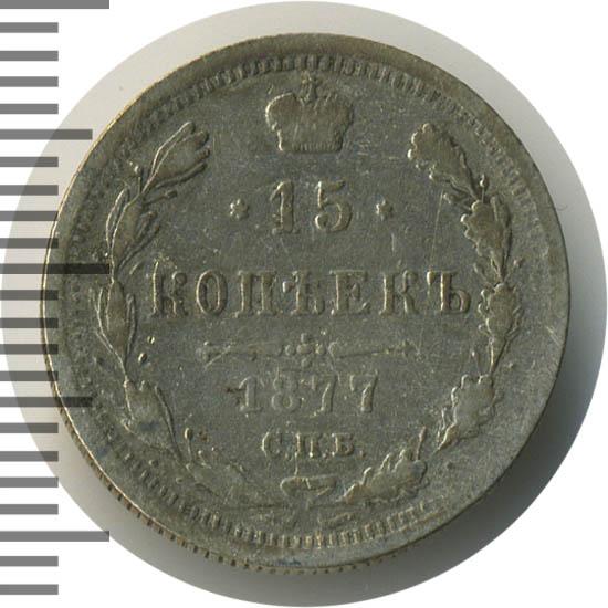 15 копеек 1877 г. СПБ НФ. Александр II. Инициалы минцмейстера НФ