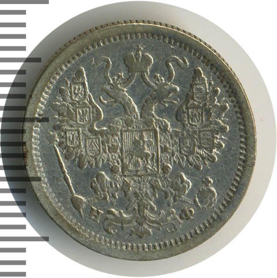 15 копеек 1877 г. СПБ НФ. Александр II Инициалы минцмейстера НФ