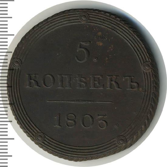 5 копеек 1803 г. КМ. Александр I. Сузунский монетный двор