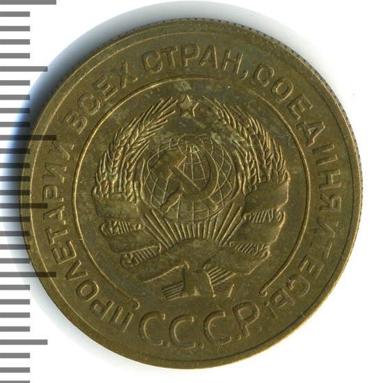 5 копеек 1927 г. Поверхность земного шара плоская