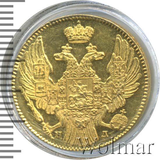 5 рублей 1836 г. СПБ ПД. Николай I