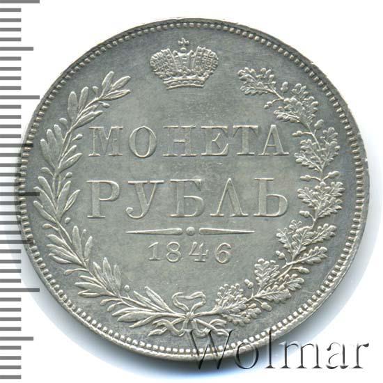 1 рубль 1846 г. MW. Николай I. Варшавский монетный двор. Хвост орла прямой нового рисунка