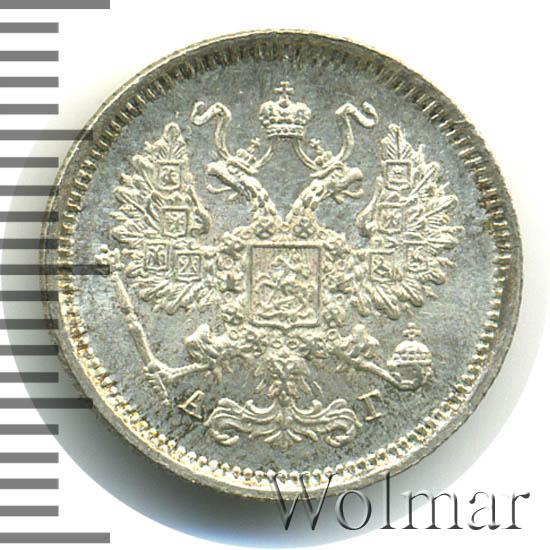 10 копеек 1884 г. СПБ АГ. Александр III.