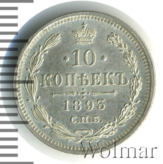10 копеек 1893 г. СПБ АГ. Александр III.