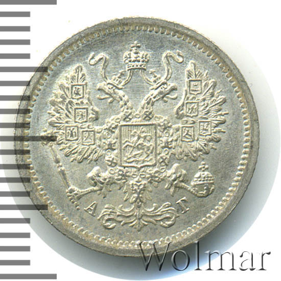 10 копеек 1893 г. СПБ АГ. Александр III