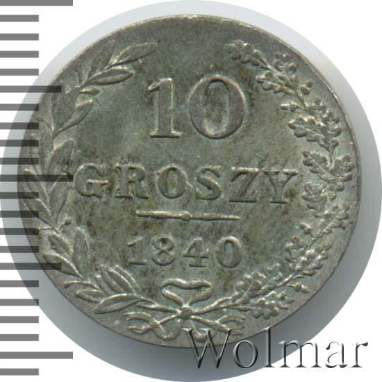 10 грошей 1840 г. MW. Русско-Польские (Николай I). Обозначение монетного двора MW