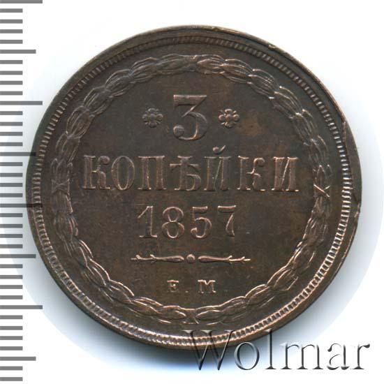 3 копейки 1857 г. ЕМ. Александр II. Екатеринбургский монетный двор