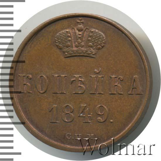1 копейка 1849 г. ЕМ. Николай I. Новодел